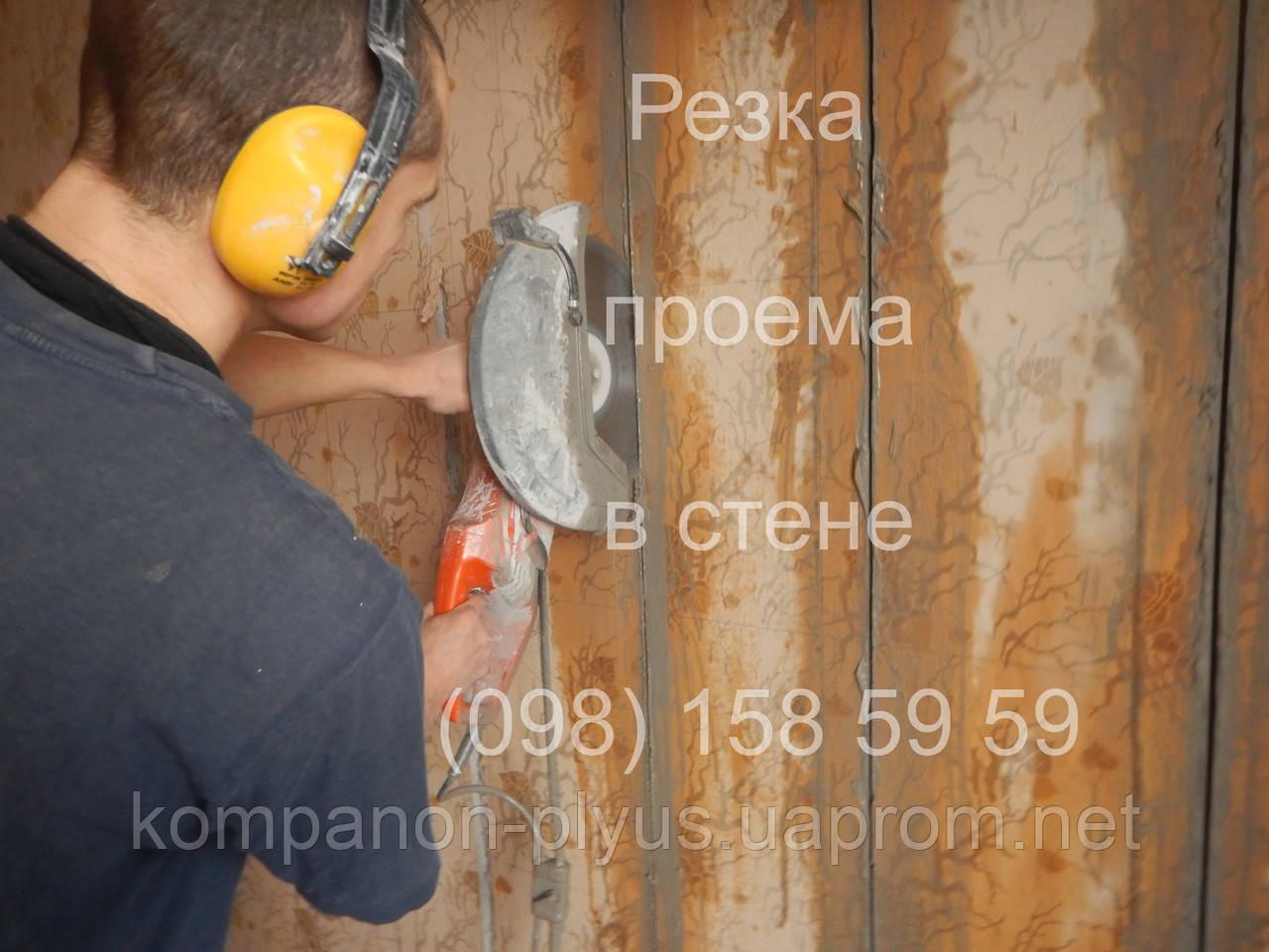 Расширить бетонный проем