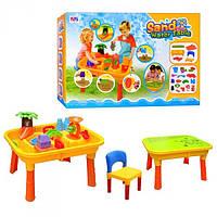 Стол для игры с песком и водой  2 в 1 крышка для стола, стульчик, инструменты,лейка,32 предмета в коробке