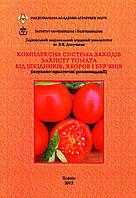 Комплексна система заходів захисту томата від шкідників, хвороб і бур'янів