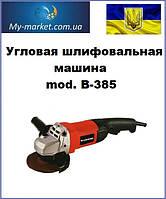 Болгарка Агромаш В385 (угловая шлифовальная машина)