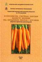 Комплексна система заходів захисту моркви від шкідників, хвороб і бур'янів