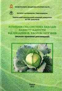 Комплексна система заходів захисту капусти від шкідників, хвороб і бур'янів