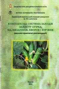 Комплексна система заходів захисту огірка від шкідників, хвороб і бур'янів