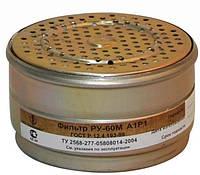 Фильтры к респиратору РУ 60М А1Р1