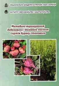 Методика вирощування добазового і базового насіння сортів буряку столового