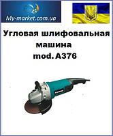 Болгарка Агромаш А376 (угловая шлифовальная машина)