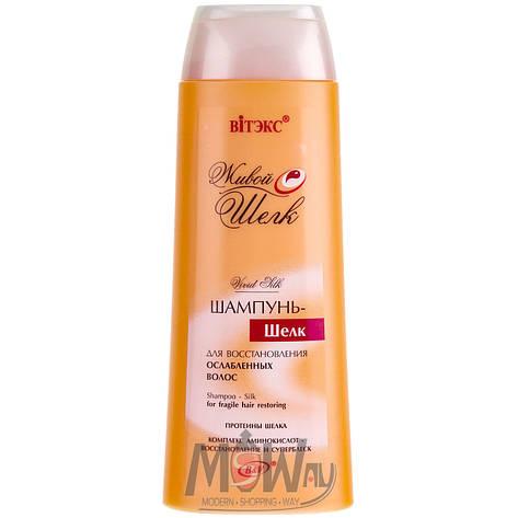 Витэкс - Живой Шелк Шампунь-шелк для восстановления ослабленных волос 500ml, фото 2