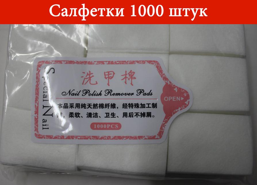 Салфетки безворсовые, 1000 штук