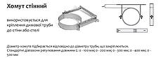 Хомут настенный 300 мм (0-100 мм) из нержавеющей стали для крепления трубы дымохода «Версия Люкс», фото 2
