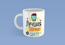 """Чашка """"Лучшая дочка на свете"""""""