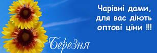 Дорогие женщины МальваОпт поздравляет Вас с 8 марта!