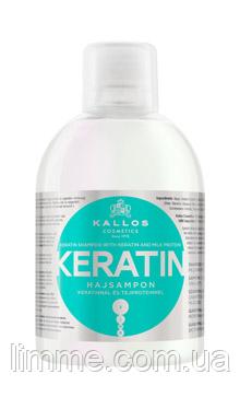Шампунь для волос с кератином и экстрактом молочного протеина Kallos keratin 1000 мл