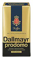 Кофе молотый Dallmayr Prodomo 100% arabica 500 г