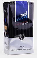 Кофе молотый Himmel Kaffee Silber 100% arabica 500 г