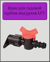 Кран для садовой трубки под рукав LFT капельный полив