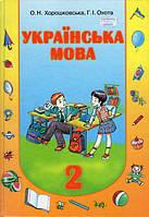 """В нашем магазине появился учебник для 2 класса """"Українська мова,  Хорошковська О.Н., Охота Г.І. """""""