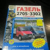 Книга руководство по ремонту ГАЗЕЛЬ Бизнес 3302 нового образца ч/б