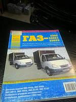 Книга руководство по ремонту   ГАЗЕЛЬ 3221 Н/об чер.