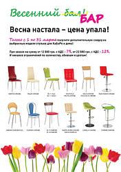 Весенняя акция - специальное предложение и скидки на стулья для Ка(фе)Ба(ра)Ре(сторана)