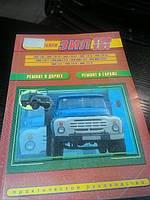 Книга руководство по ремонту ЗИЛ-130