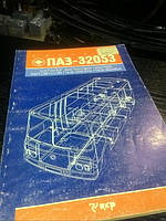 Книга Каталог деталей ПАЗ 32053, 32054