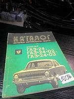 Книга Каталог деталей ГАЗ - 2401-2410