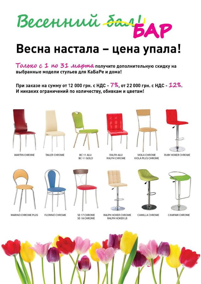 Стулья для общепита - скидки и акции www.mkus.com.ua