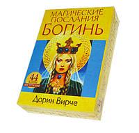 Карты Магические Послания Богинь Дорин Вирче ( ukraine )