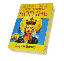 Магічні карти Послання Богинь Дорін Вирче ( ukraine )