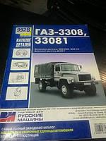 Книга Каталог деталей ГАЗ - 3308 пол. привод.