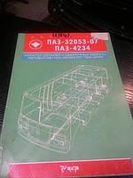 Книга Каталог деталей ПАЗ 32053-07, 4234