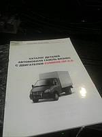 Книга Каталог деталей ГАЗЕЛЬ 3302-Cummins 2.8