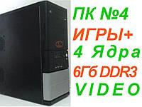 Компьютер №4(Игры Плюс) 4 Ядра(4x2,66)-6Гб Ddr3-320Гб-Video