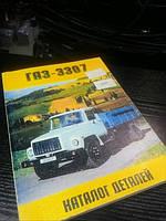 Книга Каталог деталей ГАЗ-3307