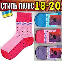 Детские носки демисезонные СТИЛЬ ЛЮКС Украина ассорти 18-20р  НДД-08289