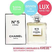 Chanel №5 Leu Eau De Toilette 100 ml / Туалетная вода Шанель №5100 мл