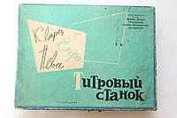 Титровый станок TC-1. СССР, 1962 год. Идеальный сохран.