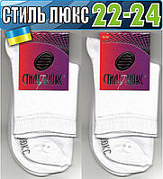 Детские носки демисезонные СТИЛЬ ЛЮКС Украина белые 22-24р    НДД-292