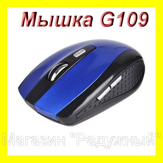 Мышка MOUSE G109 2.4Gz беспроводная