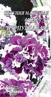 "Петуния махр. ""Пируэт пурпурная F1"" /10шт./ СУ"