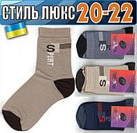 Детские носки демисезонные СТИЛЬ ЛЮКС Украина 20-22р   ассорти НДД-298