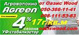Агроволокно р-17 3,2*100м AGREEN 4сезона белое Итальянское качество, фото 5