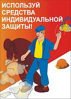 Плакат «Используй средства индивидуальной защиты!»
