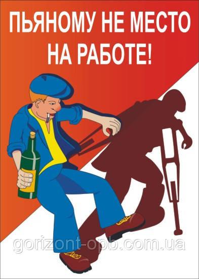 плакат пьяному не место на работе