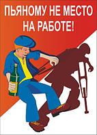 Плакат «Пьяному не место на работе!»