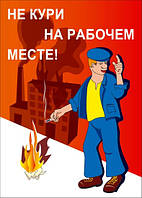 Плакат «Не кури на рабочем месте!»
