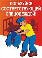 Плакат «Пользуйся соответствующей спецодеждой!»