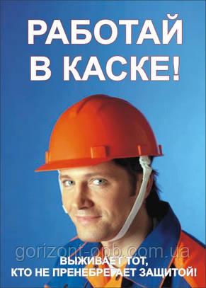 Плакат «Работай в каске!»