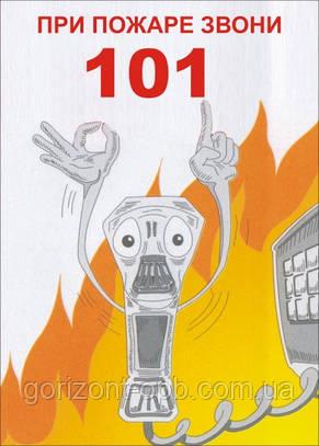 Плакат «При пожаре звони – 101»