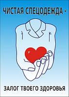 Плакат «Чистая спецодежда залог твоего здоровья»